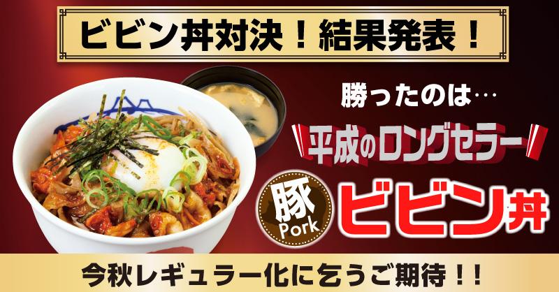 お客様が選ぶ!松屋「ビビン丼」対決 ポスター