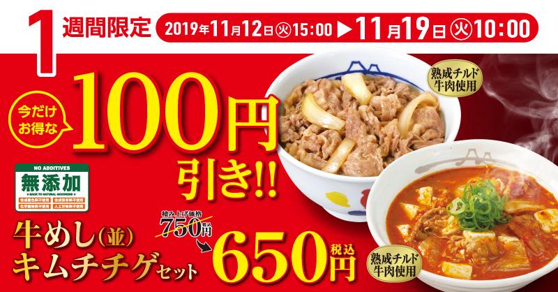 牛めしキムチチゲセット100円引き!