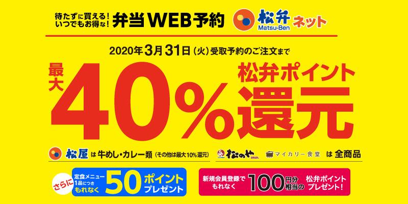 【期間限定】松弁ネットで最大40%還元がスタート!【定食メニューならさらに50ポイント】