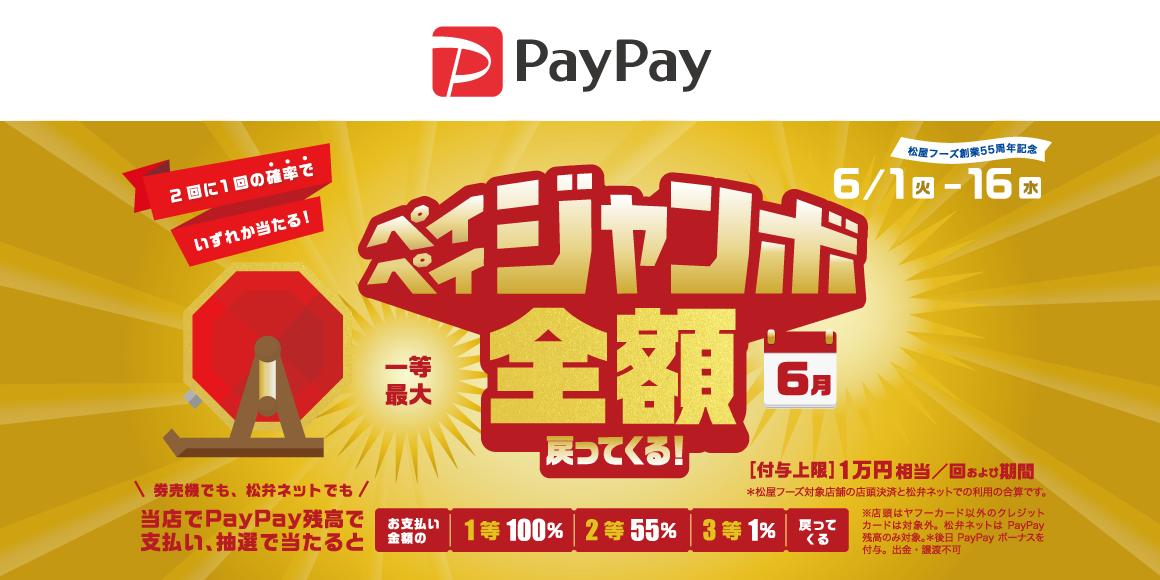 ジャンボ paypay 速報!「オープニングジャンボ」で全額当選も!オフラインでもオンラインでもお得に買い物を楽しめる「超PayPay祭」を開催中