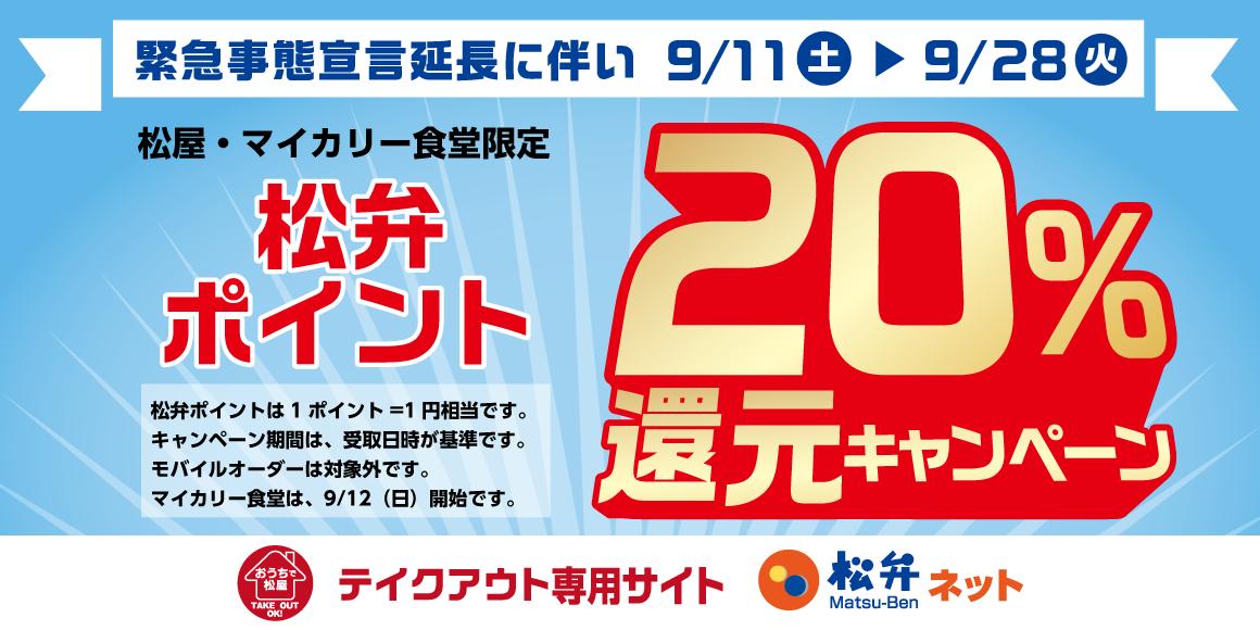 緊急事態宣言延長に伴い急遽決定!松弁ポイント「20%還元キャンペーン」開催