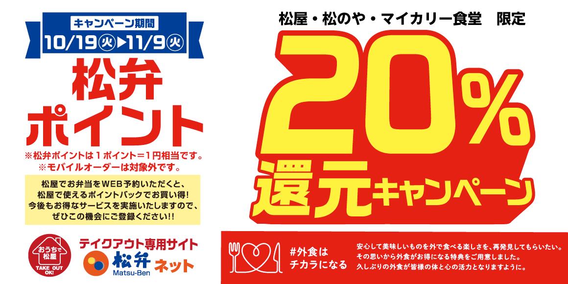 松弁ポイント20%還元キャンペーン